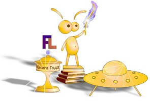 Книжная премия Фантлаб 2013