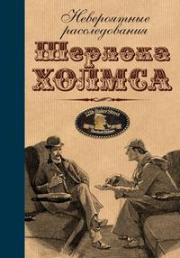 anthologie_holmes1