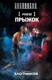 Злотников Роман - Руигат. Книга 2. Прыжок (2014) MP3