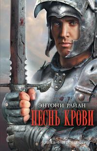 Энтони Райана «Песнь крови» российское издание (обложка)