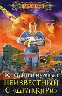 """«Неизвестный с """"Драккара""""»"""