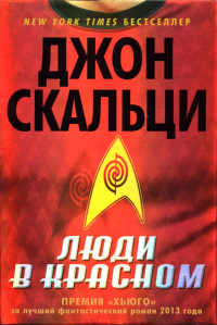 скачать роман Джона Скальци «Redshirts» «Краснорубашечники»)