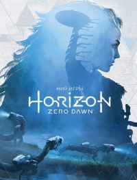 «Мир игры Horizon Zero Dawn™»