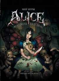 «Мир игры Alice: Madness Returns»