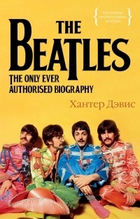«The Beatles. The only ever authorised biography»
