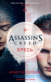 «Assassin's Creed. Ересь»