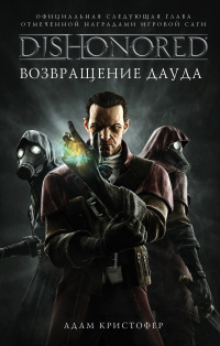 «DISHONORED: Возвращение Дауда»
