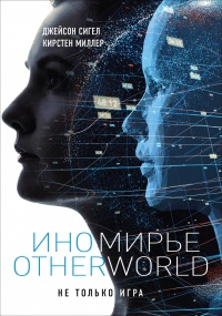 «Иномирье. Otherworld»