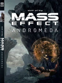 «Мир игры Mass Effect: Andromeda»