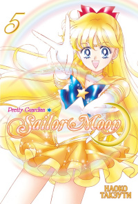 «Pretty Guardian Sailor Moon 5»