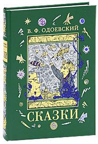 """Одоевский Владимир """"Индийская сказка о четырех глухих"""""""