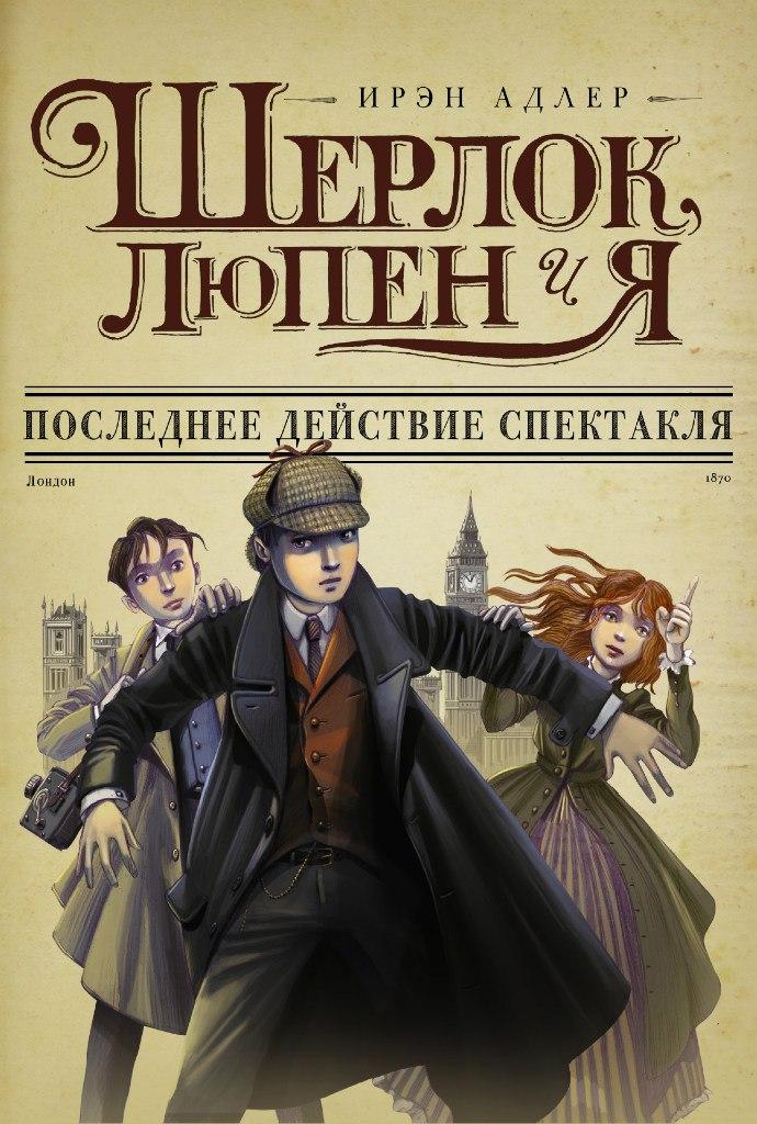 Великие сыщики. Шерлок Холмс - книжная серия - (Петроглиф)