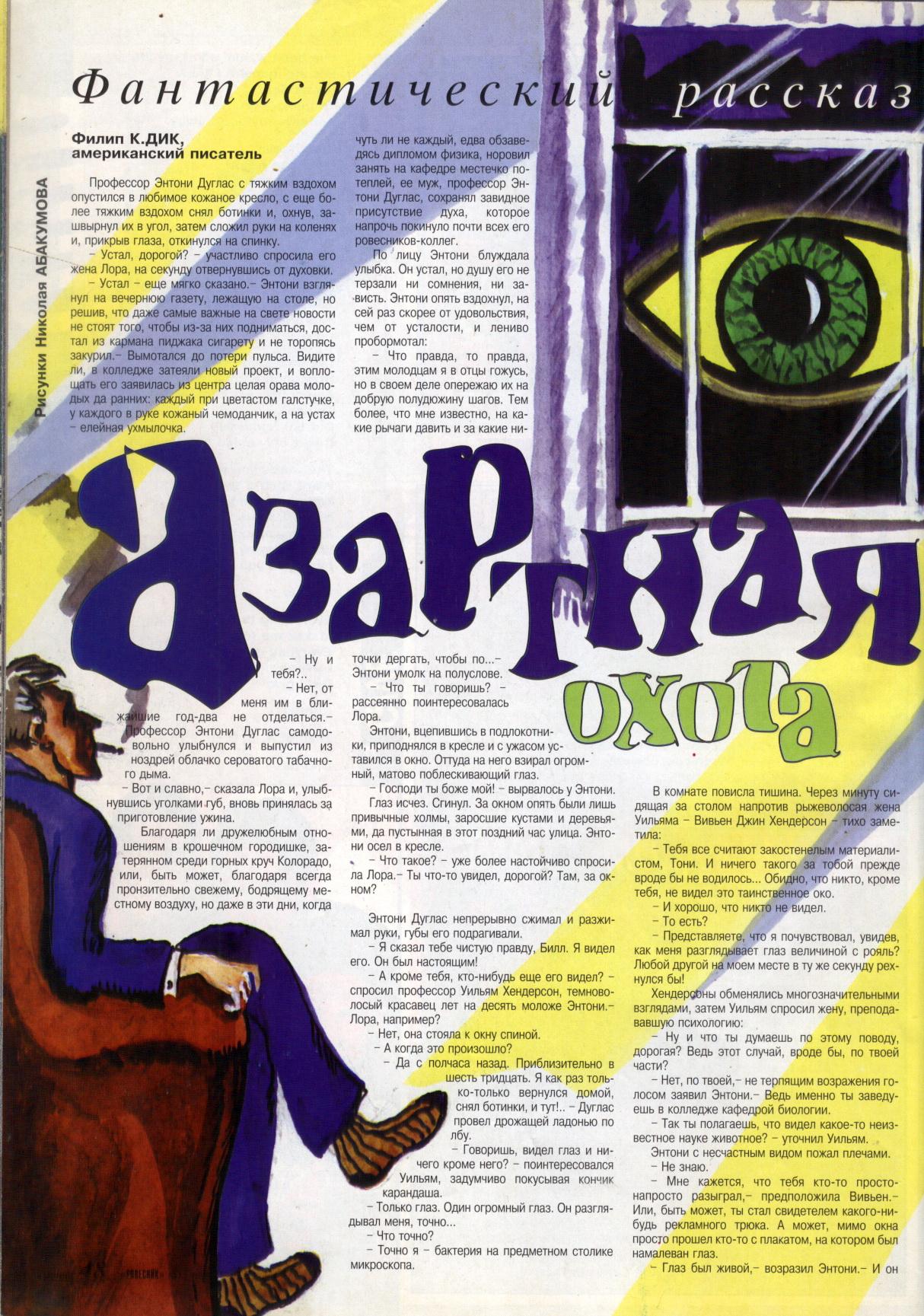 Мир Фантастики - научная фантастика, фэнтези, мистика и т.д. - Page 2 87878_1