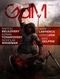 Grimdark Magazine, Issue 1