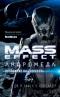 Mass Effect. Андромеда: Восстание бери Нексусе