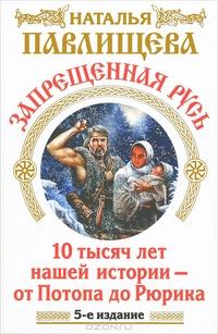 Картинки по запросу Запрещенная Русь. 10 тысяч лет нашей истории– от потопа до Рюрика