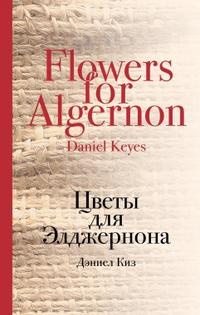 Скачать цветы для элджернона рассказ