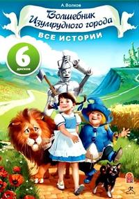 Смотреть онлайн семь подземных королей мультфильм на телефоне планшете - -