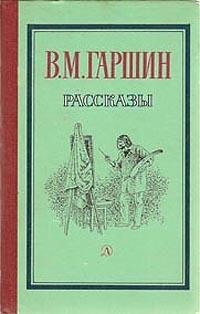 Список произведений всеволода михайловича насчитывает 14 произведений, из которых 5 – сказки.
