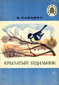 Подарок чаплина читать