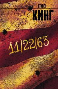 Стивен Кинг «11 22 63» 8d6c6b3616d04