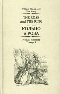 Уильям мейкпис теккерей роза и кольцо