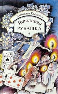 Иллюстратор Ю.Лук