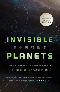 «Invisible Planets: An Anthology of Contemporary Chinese SF in Translation»