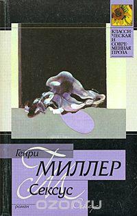 Телефонная версия книги сексус генри миллера