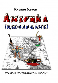 «Америkа (reload game)»
