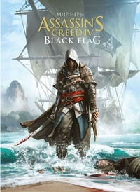 «Мир игры Assassins Creed® IV: Black Flag™»