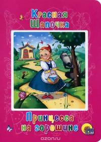 Петя и красная шапочка (1958) bdrip 1080p kinoradiomagia.