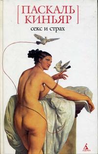 Картинки по запросу Секс и страх Автор: Киньяр Паскаль