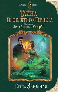 Тайна проклятого герцога (елена звёздная) серия книг в правильном.