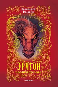 Eragon English Epub