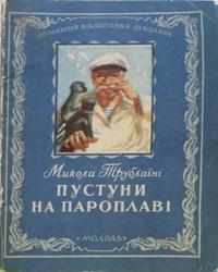 Микола Трублаїні «Пустуни на пароплаві»