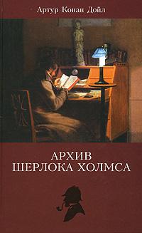 Артур конан дойл вампир в суссексе архив шерлока холмса 5