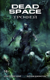 «Dead Space: Трофей»
