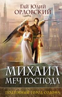 «Михаил, Меч Господа. Подземный город Содома»