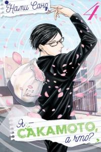 Нами Сано «Я — Сакамото, а что? Том 4»