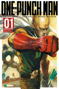 «One-Punch Man 01»