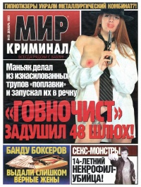 Мир секс криминала журнал
