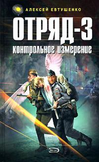 Алексей Евтушенко Отряд Контрольное измерение  Контрольное измерение