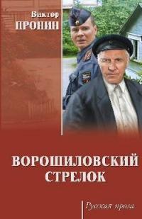 <b>Виктор Пронин</b> «<b>Ворошиловский стрелок</b>»