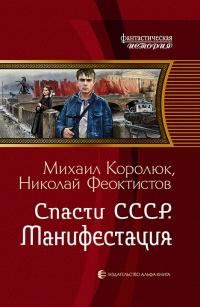 «Спасти СССР. Манифестация»