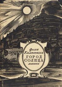 Картинки по запросу кампанелла город солнца
