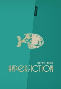 «Hyperfiction»