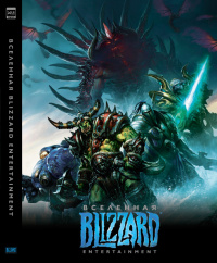 «Вселенная Blizzard Entertainment»