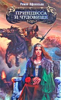 Роман Афанасьев «Принцесса и чудовище»