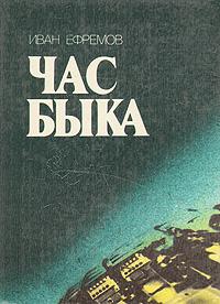 Час быка. М.: МПИ, 1988